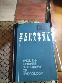 英汉水文学词汇