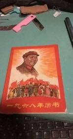 《1968年历书》封皮毛主席和工农兵 毛泽东林彪题词