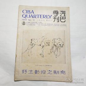 汽巴季刊(野生动物之训育)