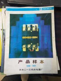 产品样本 1990--1991