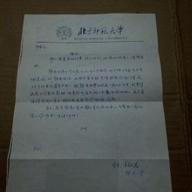 北京师范大学教授杨大春 信札一页无封