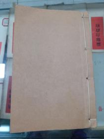 种福堂公选良方 (卷3.4) 清代线装书配本专区9