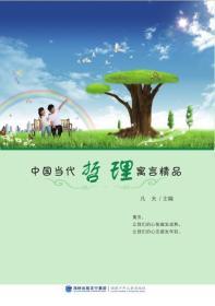 中国当代哲理寓言精品