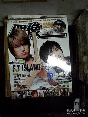 偶像 娱乐情报志 2007 11