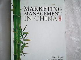 MARKETING MANAGEMENT IN CHINA 中国