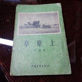 草原上《1954年一版一印,前附图片》