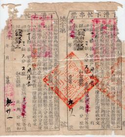 民国税收票证-----洪宪元年改民国5年安徽省绩溪县