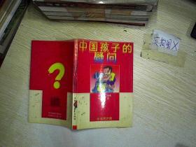 中国孩子的疑问.生活常识篇  ,