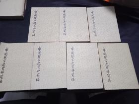 中国哲学史资料简编7册全