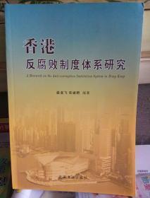 香港反腐败制度体系研究