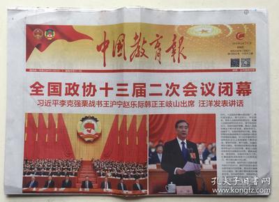 中国教育报 2019年 3月14日 星期四 第10664期 今日12版 邮发代号:81-10