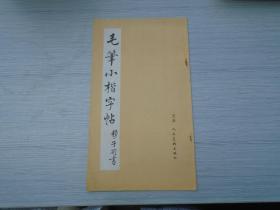 毛笔小楷字帖(16开平装1本 天津人民美术出版1980年3月1版1印)