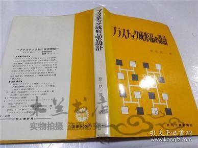 原版日本日文书 プラスチツク成形品の设计 里见英一 日刊工业新闻社 1967年1月 大32开硬精装