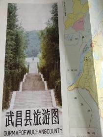 武昌县旅游图1991年9月第一版
