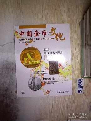 中国金币文化 2016 1