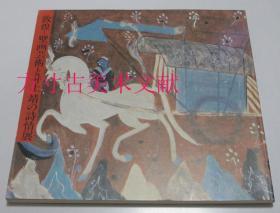 敦煌壁画艺术和井上靖的诗情展