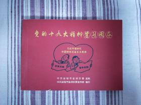党的十九大精神学习图本