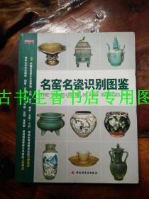 名窑名瓷识别图鉴