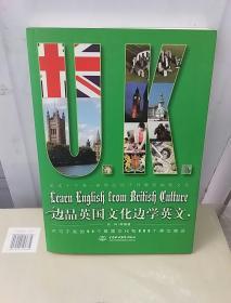 边品英国文化边学英文