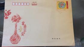 2.4元面值邮资封◆国版 满30个包邮