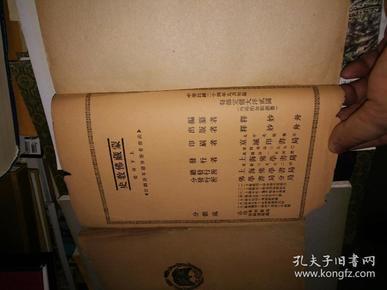 民国版  蒙藏佛教史上下册