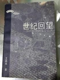 现货正版 世纪回望 王嘉良 作家  1999年5月1版1印