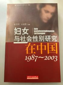 妇女与社会性别研究在中国(1987-2003)
