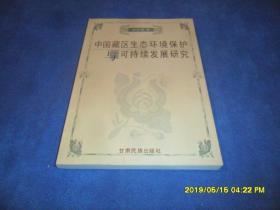 中国藏区生态环境保护与可持续发展研究
