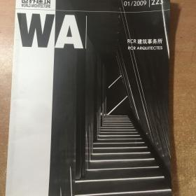 世界建筑杂志2009年第1期 RCR建筑事务所专辑