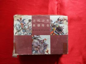 连环画  《古代少年英雄传奇》 6册全 项维仁窦士魁等 绘 1985年初版  品佳正版  外套自然旧有修补85品内页书品相可以的