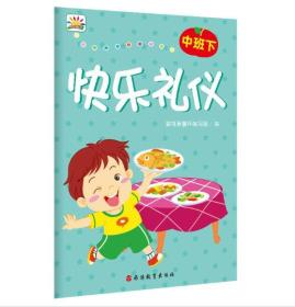 幸福新童年系列读本 快乐礼仪 中班下册