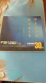 艰辛的历程 辉煌的未来---------中国地震局三十年 彩色画册