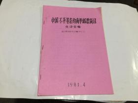 中国不平等条约商埠邮票简目 【金陵邮刊增刊二】(油印本)