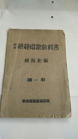民国教科书:初中模范唱歌教科书,第一册