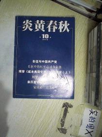 炎黄春秋   (2016年10期)