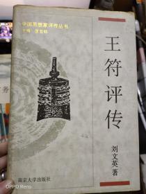 中国思想家评传丛书《王符评传》
