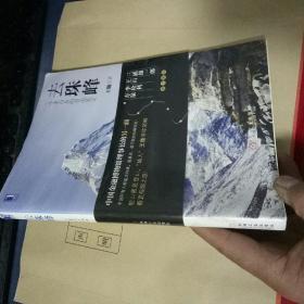 去珠峰:一个老山友的登山笔记<<王巍 签名>>