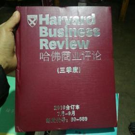 哈佛商业评论(三季度)2018合订本