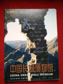 中国长城博物馆(2005年第4期)