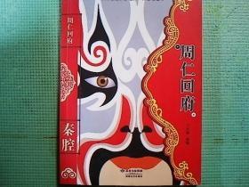 秦腔传统剧目选粹(舞台演出本 )  周仁回府