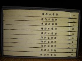 低价出售扬州广陵古籍刻印社1999年一版一印大开本《绣像水浒传》线装纸面布函全十册。。。。。。