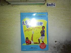 儿童少年运动与减肥     未开封.