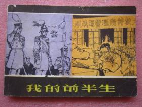 的前半生(32开 连环画-陈惠明 等绘 湖北美术出版社)1985年1版1印