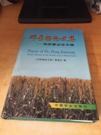 邓景扬论文集:我的事业在中国