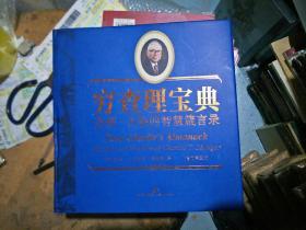 穷查理宝典:查理芒格的智慧箴言录(增订第三版)