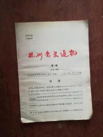 【株洲党史通讯第一期 总第六期