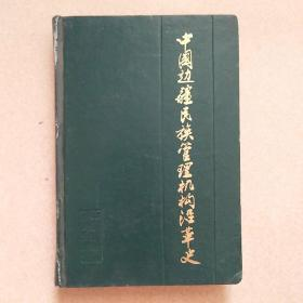 中国边疆民族管理机构沿革史
