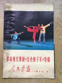 革命现代舞剧红色娘子军特辑 人民画报1970.9(画册) ***8开.【文革书--1】