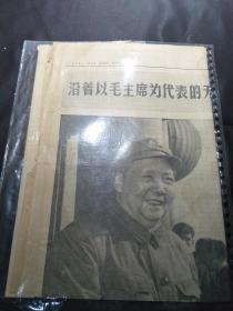 《人民日报》1966年11月6日(1~4)版