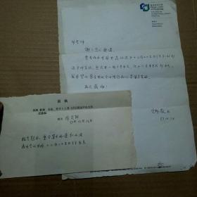 香港城市大学数学系教授周定轩 信札一页无封